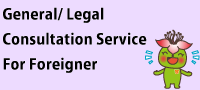 General,Legal Consultation Service for Foreigner